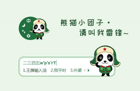 熊猫小团子
