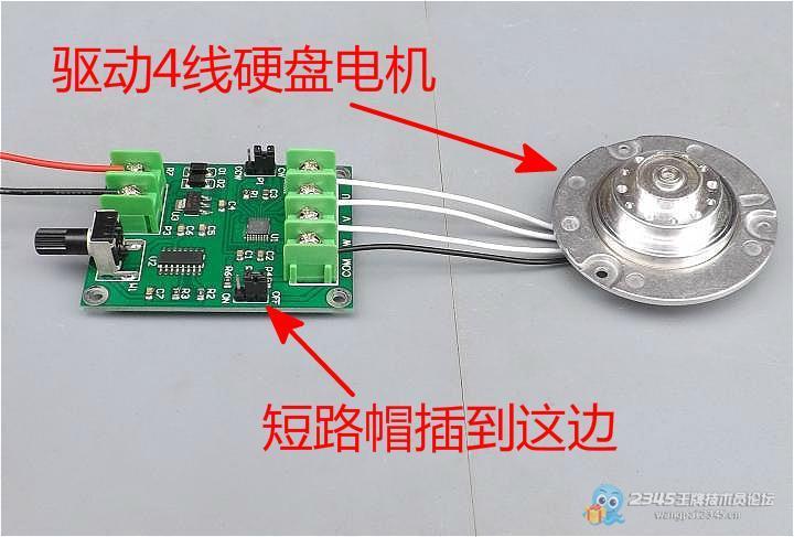 硬盘马达巧改电风扇