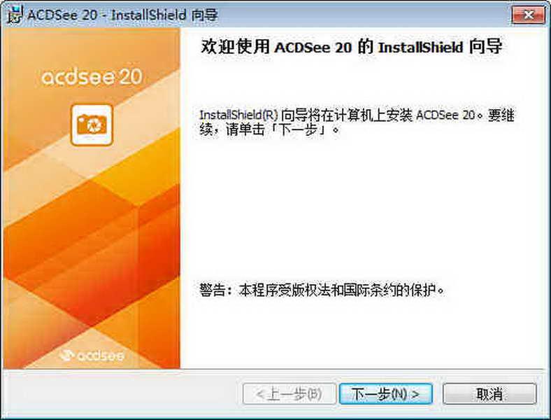 ACDSee 20 简体中文版下载