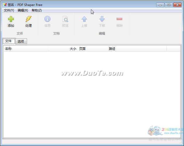 PDF Shaper下載
