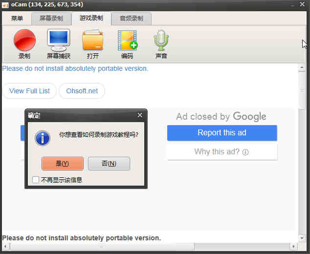 oCam免费屏幕录像软件 V460.0.0.0