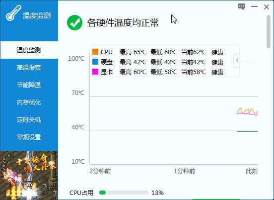 驱动人生温度监测下载