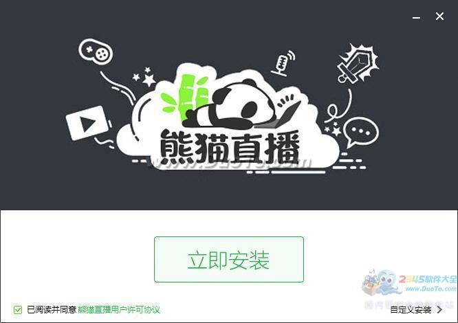 分分彩后三做号胆码_pandaTV(熊猫TV)下载