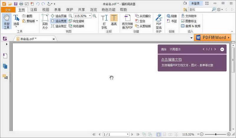 Foxit Reader(福昕PDF阅读器)钱柜娱乐