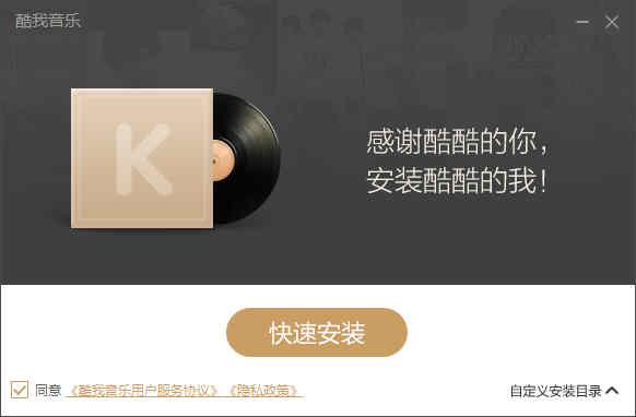 酷我音乐盒2013下载