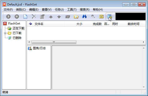 网际快车(FlashGet)下载