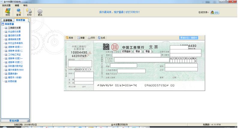 金卡支票打印软件2017