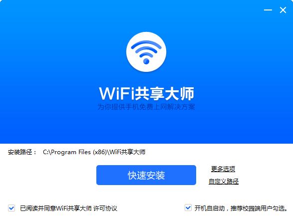 WiFi共享大师下载