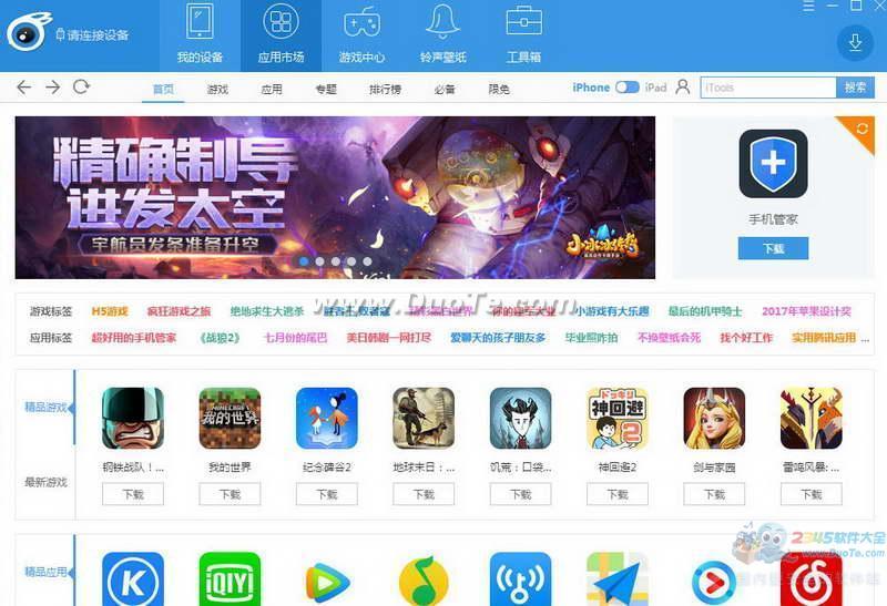 iTools 4 (苹果设备管理工具)钱柜娱乐