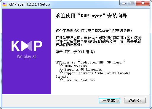KMPlayer播放器下载