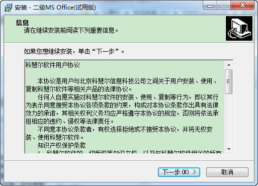 全国计算机等级考试全真训练模拟考试软件_二级MS Office高级应用下载