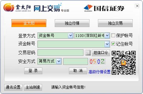 国信证券金太阳网上交易下载