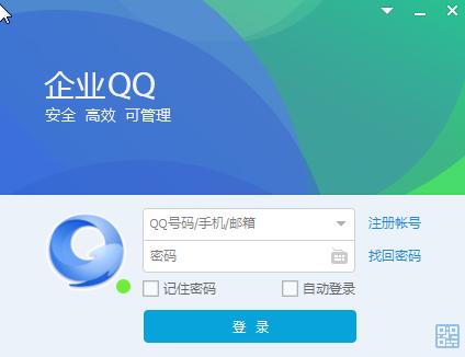 腾讯企业QQ下载