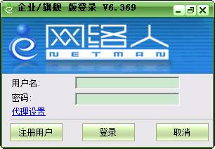 網絡人遠程控制軟件下載