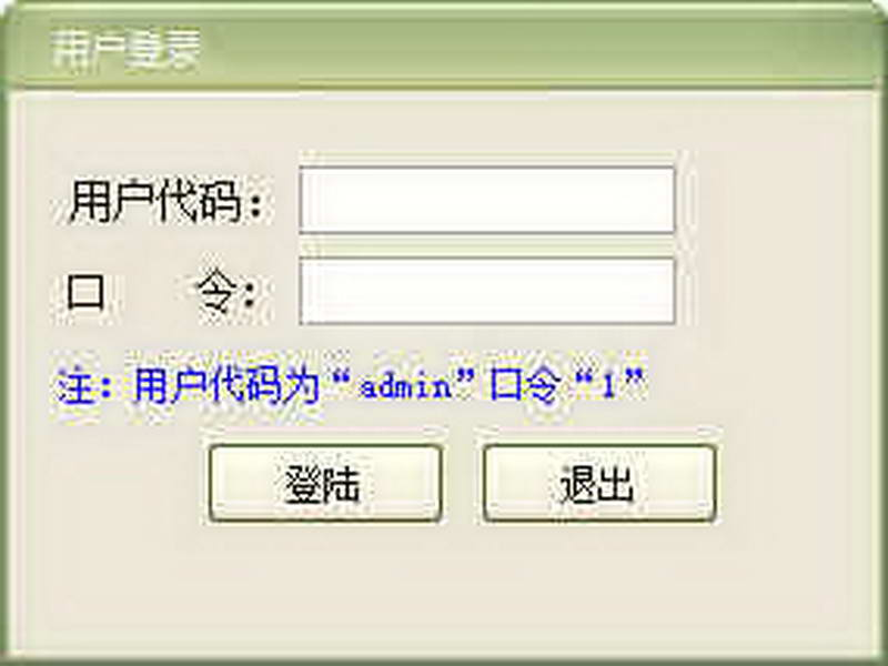 易达会员管理系统下载