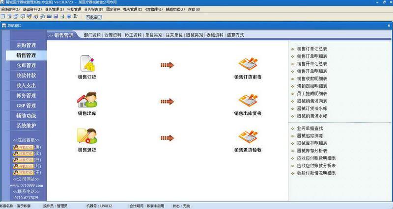 精诚医疗器械管理系统软件下载