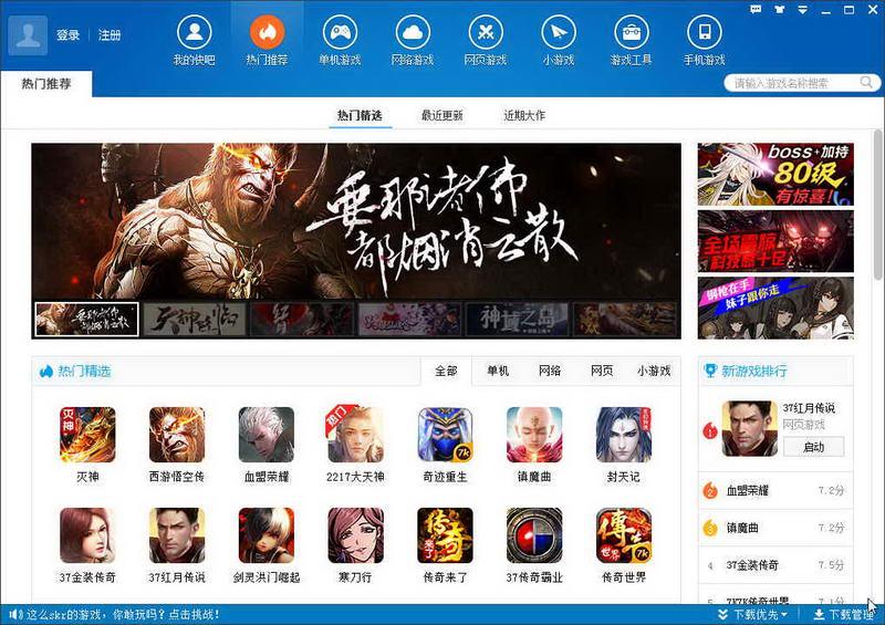 yy网上兼职培训流程_快吧游戏下载