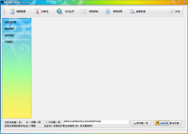 石青网站推广湖南快三苹果app下载官方网址22270.COM件下载