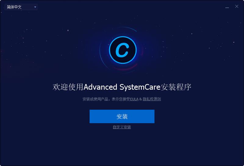 Advanced SystemCare Free(深度系统优化)下载
