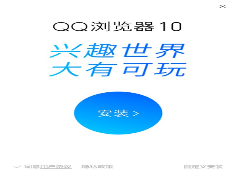 QQ浏览器钱柜娱乐