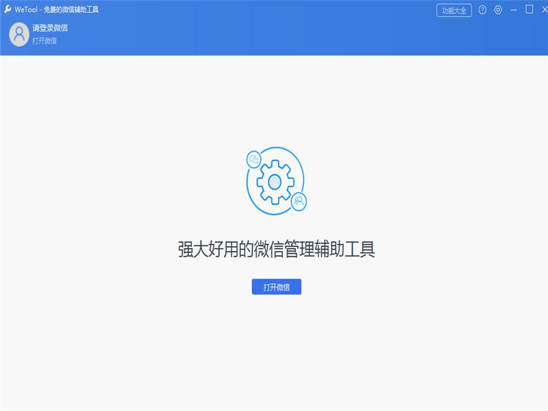 WeTool (微信管理工具)钱柜娱乐