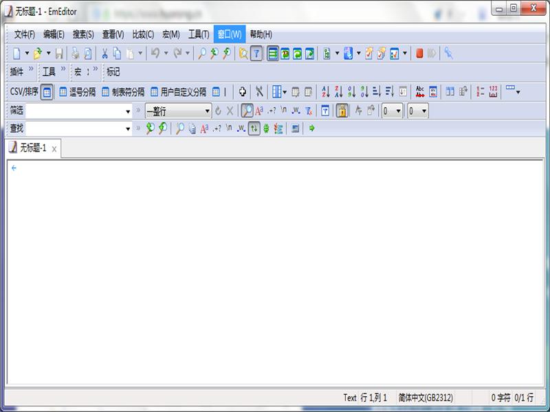 EmEditor(文本编辑器) 64位下载