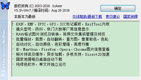 bkViewer 2017 (看圖軟件)下載