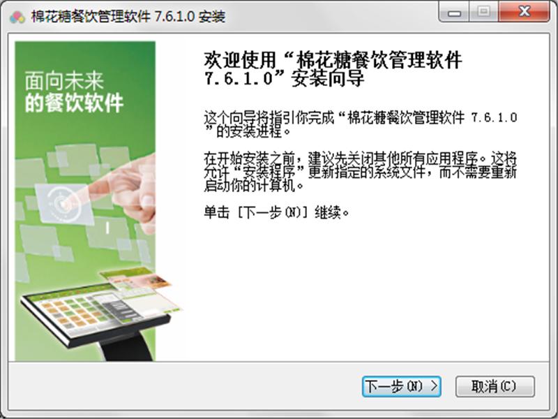 棉花糖餐饮管理系统下载