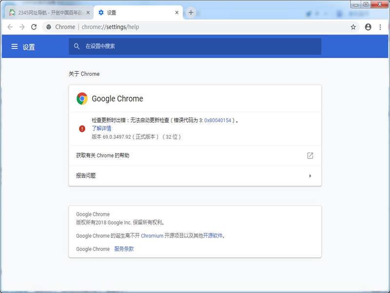 �ȸ������(Google Chrome)���ȶ��棩32λ����