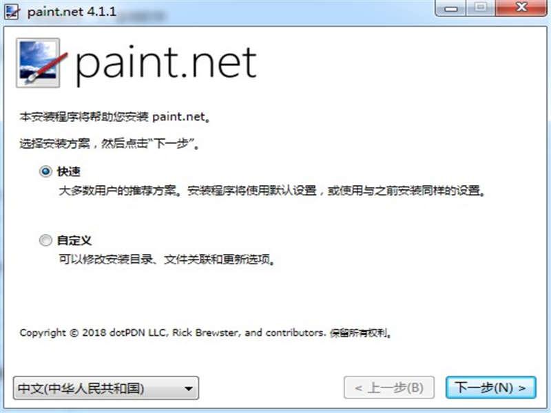 Paint.NET钱柜娱乐