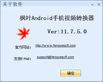 枫叶Android手机视频转换器下载