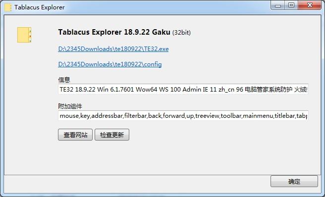 Tablacus Explorer(多標簽文件管理器)下載
