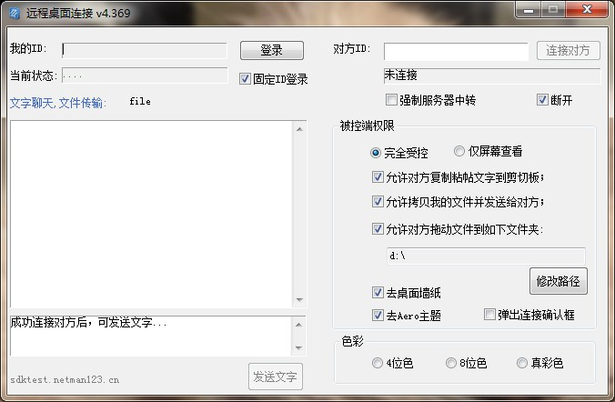 LookMyPC远程桌面连接软件下载