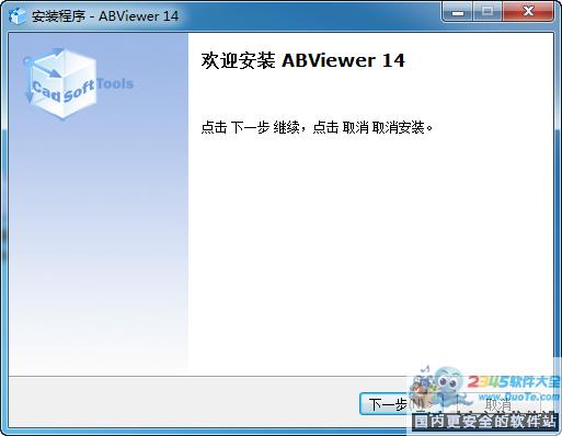 ABViewer(图形查看器)64位版下载