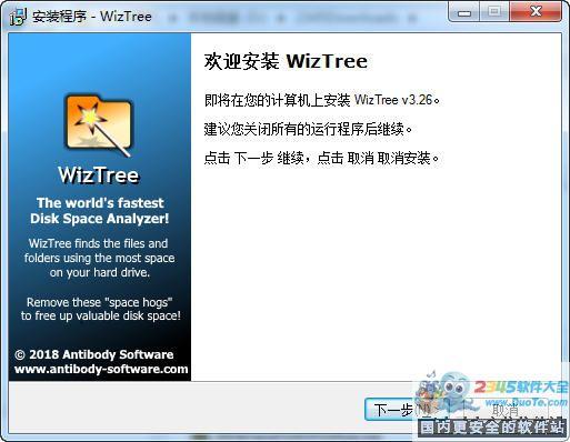 WizTree(大文件查找天津快三手机app下载主页-彩经_彩喜欢件)下载