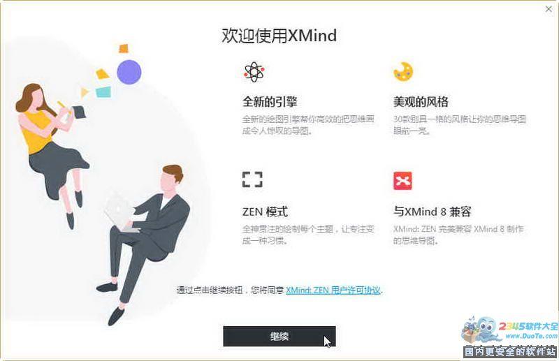 XMind ZEN(高效思维导图软件) 64位 下载