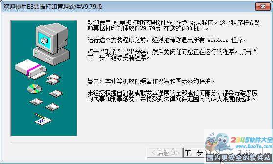E8票据打印软件下载