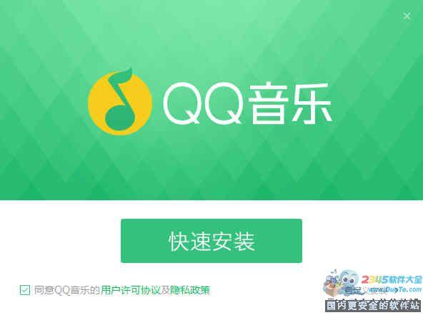 qq音乐播放器官方下载正式版_qq音乐下载201