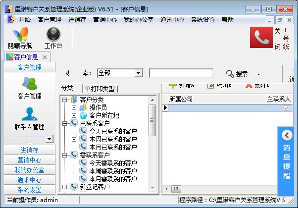 里諾客戶管理軟件下載