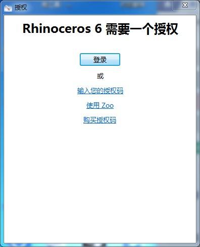 犀牛3D造型軟件(Rhinoceros)下載