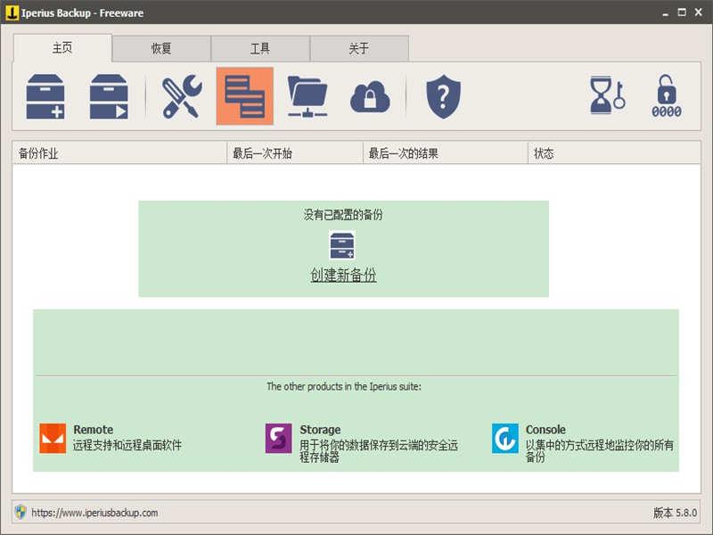 Iperius Backup(數據備份軟件)下載