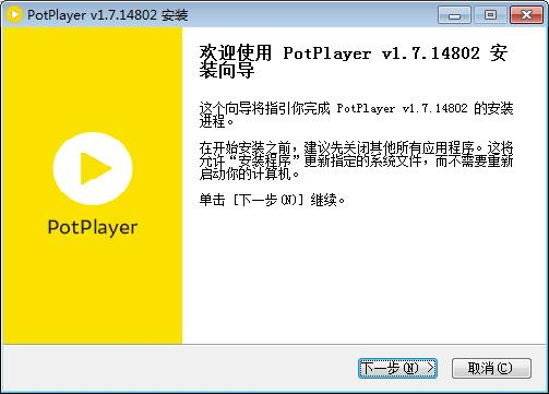 PotPlayer播放器 64位下载