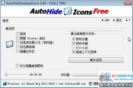 AutoHideDesktopIcons(圖標隱藏)下載