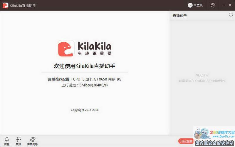KilaKila直播助手 V1.6.6