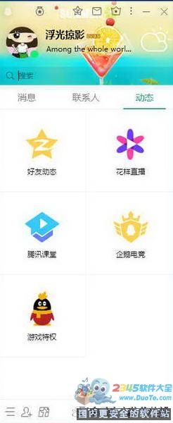 騰訊QQ 2018下載