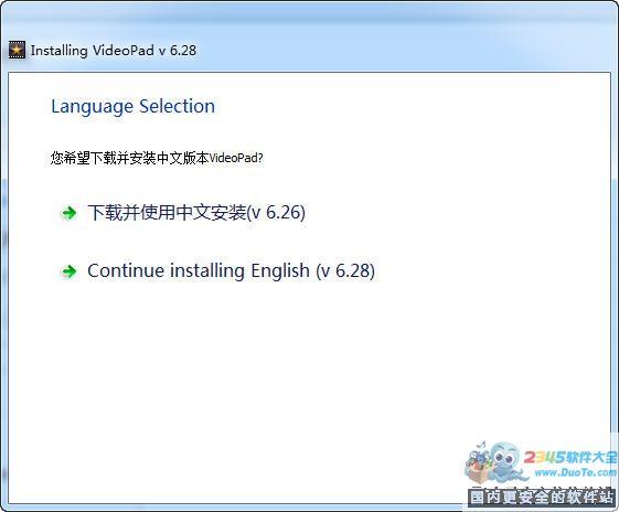 VideoPad Video Editor(视频编辑器)下载