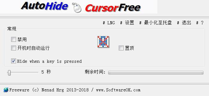 AutoHideMouseCursor(鼠标指针隐藏工具)下载