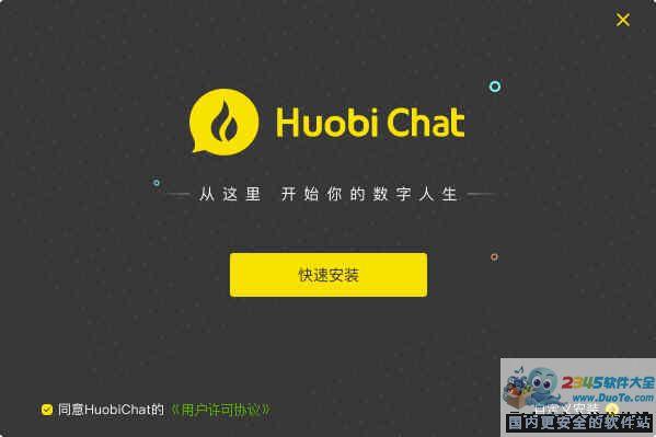 Huobi Chat(火信)下载