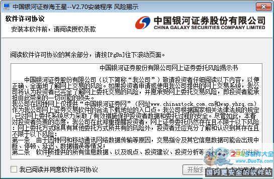 中国银河证券钱柜娱乐