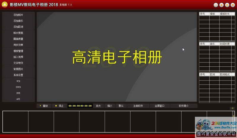 影楼MV数码电子相册钱柜娱乐